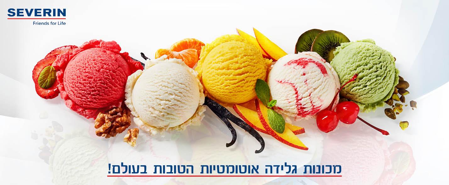 מכונת גלידה אוטומטית ביתית