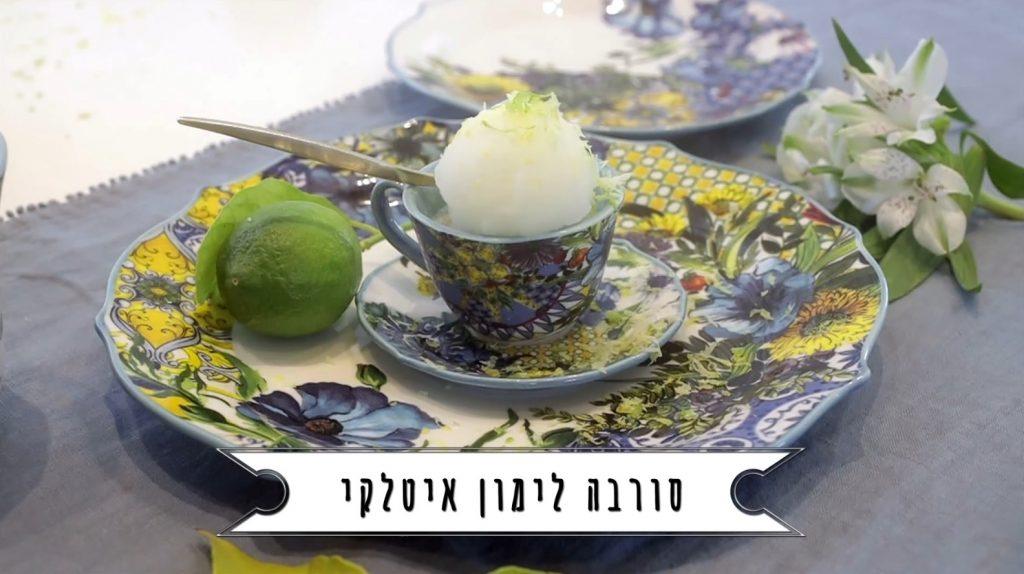 גלידה סורבה לימון